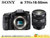 SONY 索尼推薦到送SF-64G原廠記憶卡+32G+原電+單眼用清潔組等好禮 SONY A77II A77 II 16-50mm kit 含SAL1650 台灣索尼公司貨18+6個月保固 A77M2