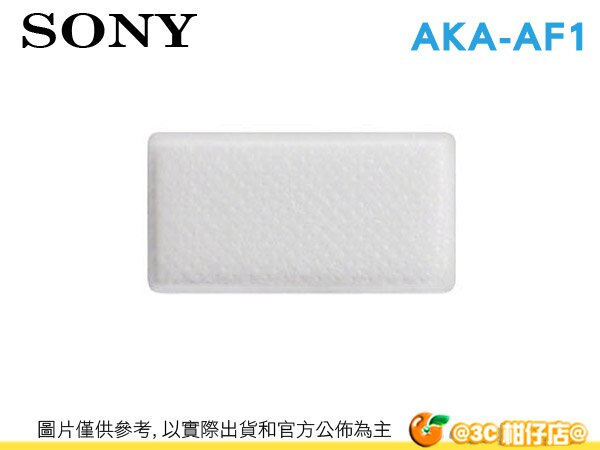 SONY AKA-AF1  專用防霧片 AS15 AS30 專屬配件 極限攝影 運動 台灣索尼公司貨 需與SPK-AS1搭配
