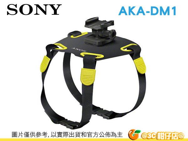 SONY AKA-DM1 專用寵物背帶 AS15 AS30 專屬配件 極限攝影 運動 台灣索尼公司貨