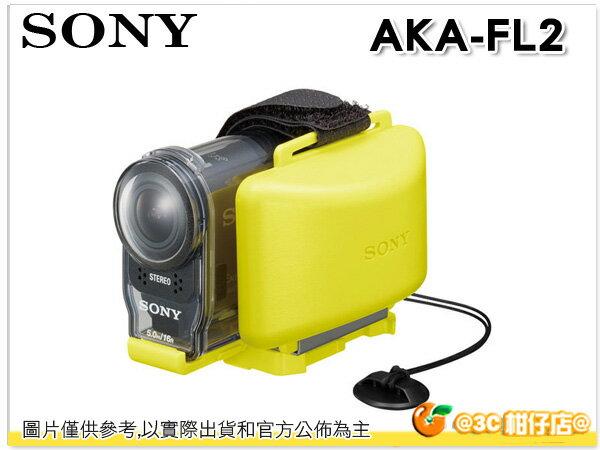 SONY AKA-FL2 夾式浮標 SPK-AS1 潛水盒專用 AS15 AS30 專屬配件 極限攝影 運動 台灣索尼公司貨