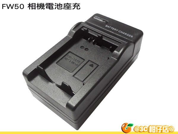 免運 SONY FW-50 FW50 電池 座充 副廠 鋰電池充電器 NEXF3 NEX5 NEX3 NEX6 NEX7 A5000 A6000 A33 A55