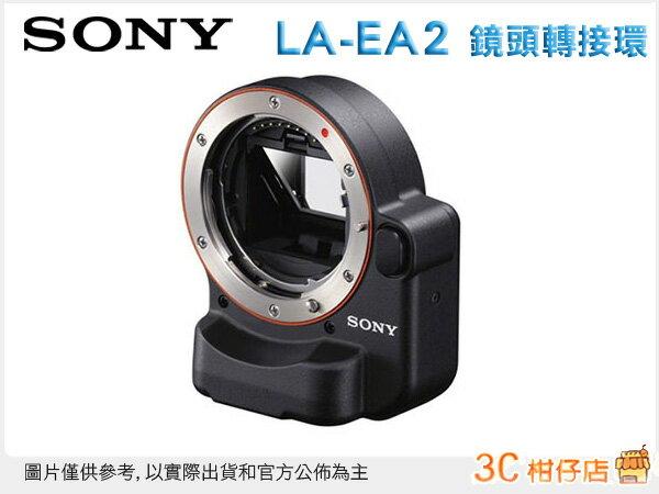SONY LA-EA2 LAEA2 鏡頭轉接環 台灣索尼公司貨二年保固 NEX 相機專用