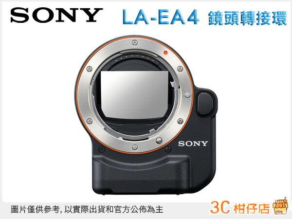SONY LA-EA4 LAEA4 鏡頭轉接環 台灣索尼公司貨 適用 A7R A7 VG10 NEX 系列