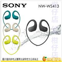 小熊維尼周邊商品推薦尾牙 禮物 SONY NW-WS413 4G 無線 運動型 MP3 防水 環境音 游泳 極速充電 台灣索尼公司貨 WS413