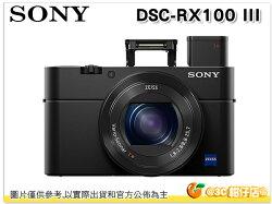 SONY索尼 Cyber-shot RX-100 III (DSC-RX100 M3) 大光圈WiFi類單眼相機