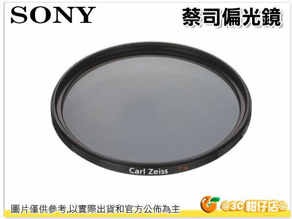 SONY Carl Zeiss T* VF-49CPAM 蔡司 49mm 49 多層鍍膜 CPL 偏光鏡 濾鏡 台灣索尼公司貨 附收納盒