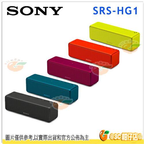 免運 SONY SRS-HG1 重低音 藍芽喇叭 台灣索尼公司貨 一年保 h.ear go USB 免持通話 HG1