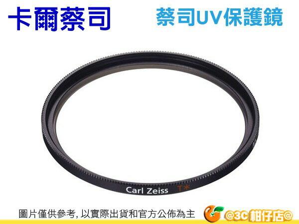 Carl Zeiss T* UV 蔡司 72mm 72 多層鍍膜 保護鏡 濾鏡 石利洛公司貨 附收納盒 - 限時優惠好康折扣