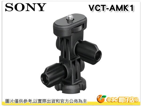 SONY VCT-AMK1 動態攝影機支臂架 AS15 AS30 專屬配件 極限攝影 運動 台灣索尼公司貨 - 限時優惠好康折扣