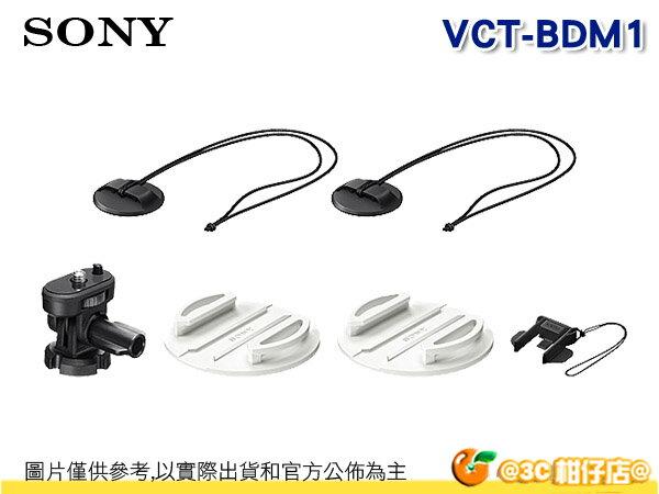SONY VCT-BDM1 板面固定座 衝浪 滑板 連接座 X1000V AS200V AZ1 索尼公司貨