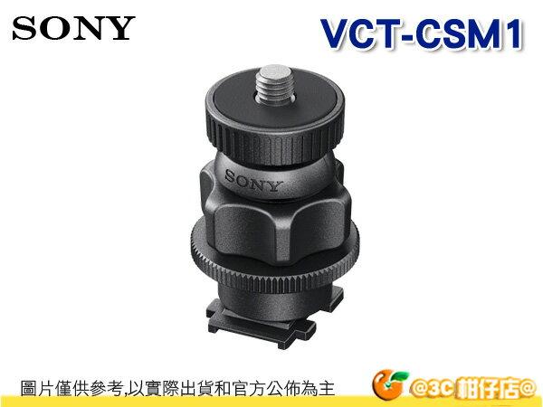 SONY VCT-CSM1 熱靴轉接座 連接座 X1000V AS200V AZ1 索尼公司貨