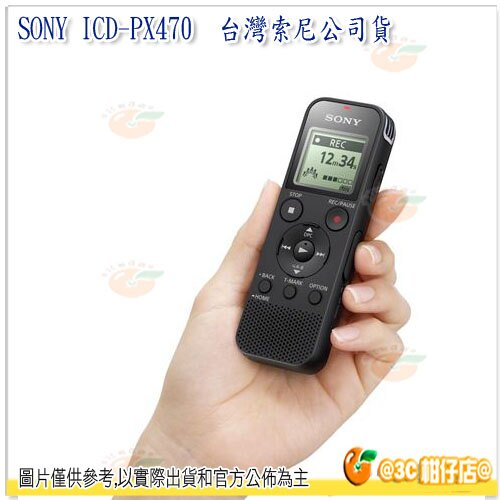 SONY ICD~PX470 錄音筆 4GB 索尼 貨 可擴充 MP3錄音格式 翻譯需求