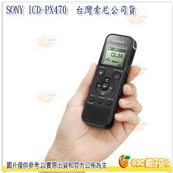 免運 SONY ICD-PX470 數位錄音筆 4GB 台灣索尼公司貨 可擴充 MP3錄音格式 翻譯需求 PX470 PX440新款