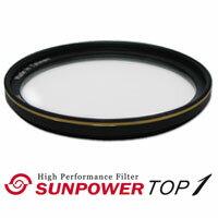 送拭鏡筆 SUNPOWER TOP1 UV 77mm 77 超薄框 鈦元素 鏡片濾鏡 保護鏡 湧蓮公司貨 2