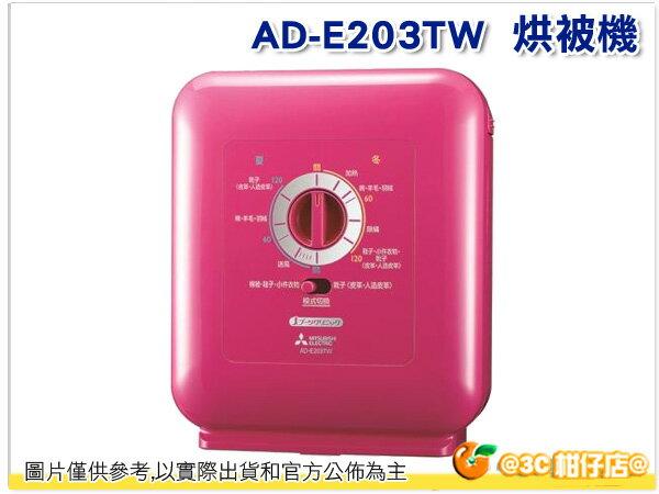 日本製 MITSUBISHI AD-E203TW 三菱 烘被機 抑制過敏原 可烘靴子 公司貨 桃紅色
