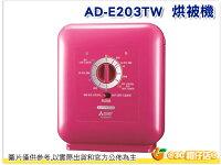 雨季除濕防霉防螨週邊商品推薦日本製 MITSUBISHI AD-E203TW 三菱 烘被機 抑制過敏原 可烘靴子 公司貨 桃紅色