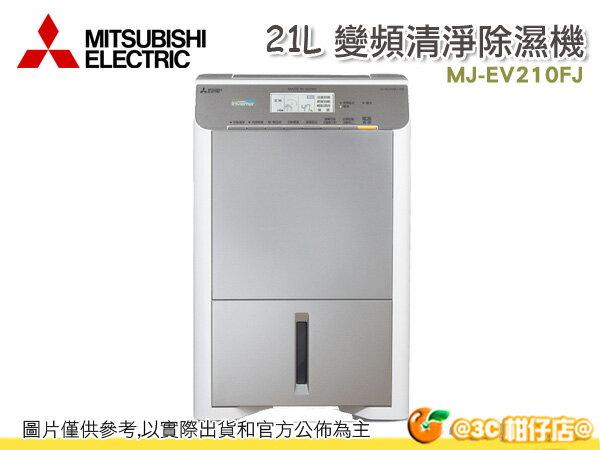 超少量到貨 MITSUBISHI 三菱 MJ-EV210FJ 21L 變頻清淨除濕機 超靜音 節能 抗菌 空氣清淨 日本製 公司貨 三年保固