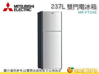 三菱 MITSUBISHI MR-FT24E 237L 雙門電冰箱 負離子 抗菌 銀灰色 一年保固 泰製 公司貨