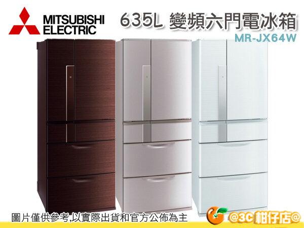 三菱 MITSUBISHI MR-JX64W 635L 變頻 六門 電冰箱 瞬間冷凍 觸控 省電 1級節能 日本製 公司貨