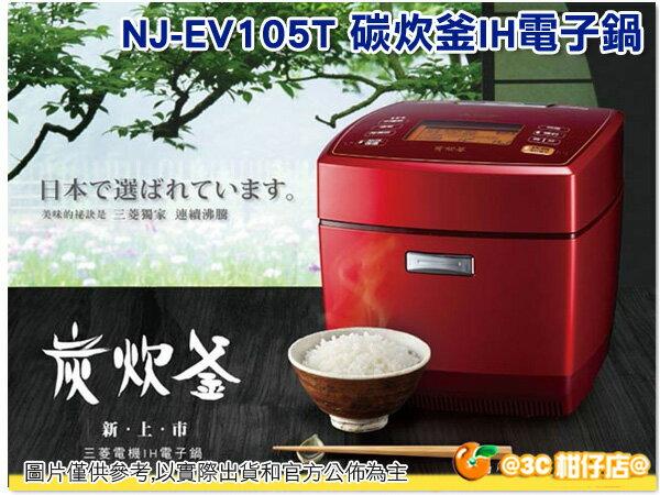 MITSUBISHI 三菱 炭炊釜IH電子鍋 六人份 NJ-EV105T 公司貨 日本製