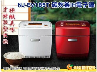 MITSUBISHI 三菱 炭炊釜IH電子鍋 十人份 NJ-EV185T 公司貨 日本製