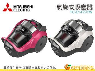 MITSUBISHI 三菱 TC-E147JTW 氣旋式吸塵器 日本原裝 水洗 省電 輕盈 公司貨