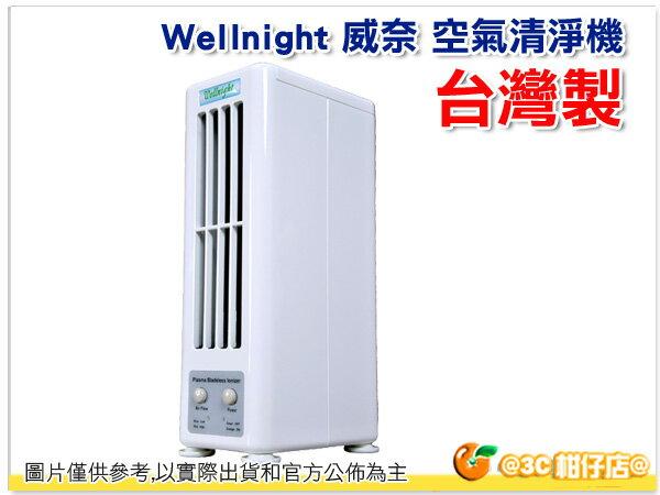 威奈 Wellnight 空氣清淨機 空氣清靜機 負離子 臭氧 PM2.5 雙效淨化 4-8坪 國家級產檢 台灣製造 宿舍 小套房 客廳