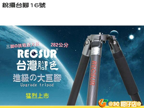 送AA1920吹球+拭鏡紙 RECSUR 銳攝 RS-282A 台腳16號 鋁合金 三腳架 可拆單腳 拍煙火 腳架 282 cm 英連公司貨