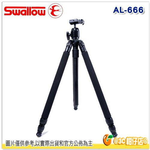 SWALLOW AL-666 三節式三腳架 旋鈕式 低角度 單眼 含雲台 附腳架袋 公司貨 AL666