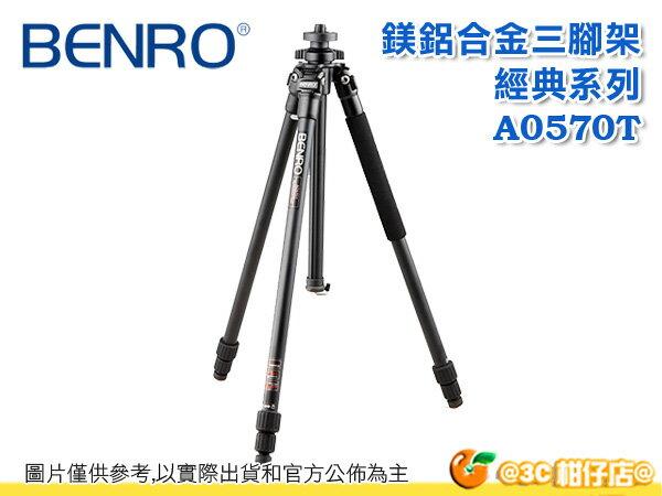 百諾 BENRO A0570T 鎂鋁合金 三腳架 系列 低角度 單眼 類單 附腳架袋 六年