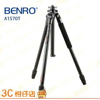 BENRO 百諾 經典系列 鋁鎂合金腳架 A1570T ( A-157M8 A157M8 ) 鎂鋁合金三腳架 勝興公司貨 6年保固
