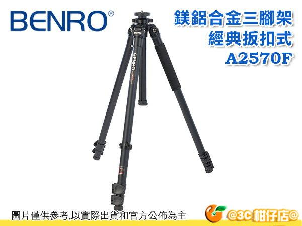 BENRO 百諾 A2570F  鋁鎂合金腳架 三腳架 載重10kg 勝興 貨