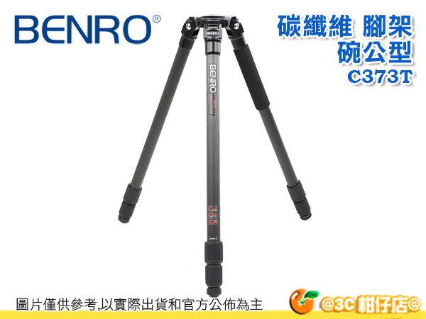 百諾 BENRO C373T 碳纖維 三腳架 碗公型 輕量化 打鳥 婚攝 錄影 載重25K