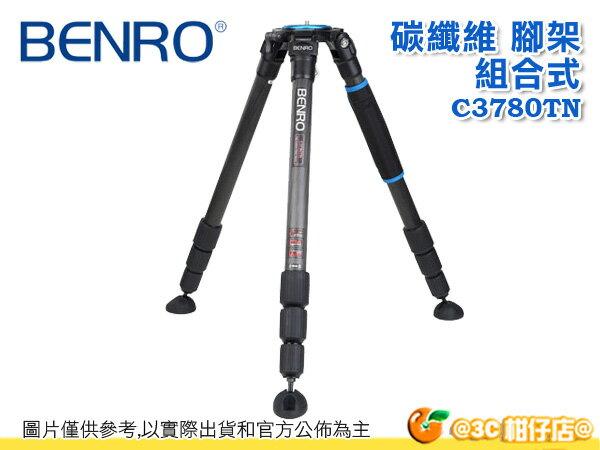 百諾 BENRO C3780TN 碳纖維 三腳架 式 輕量 攝影 望遠 載重18KG 六年