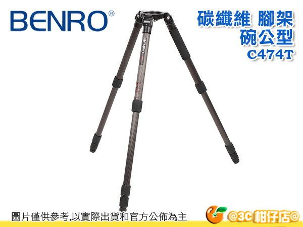 百諾 BENRO A474T 鎂鋁合金 三腳架 碗公型 打鳥 婚攝 錄影 載重35KG 勝興公司貨