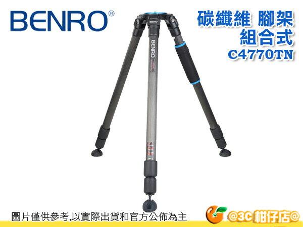 百諾 BENRO C4770TN 碳纖維 三腳架 式 輕量 攝影 望遠 載重25KG 六年