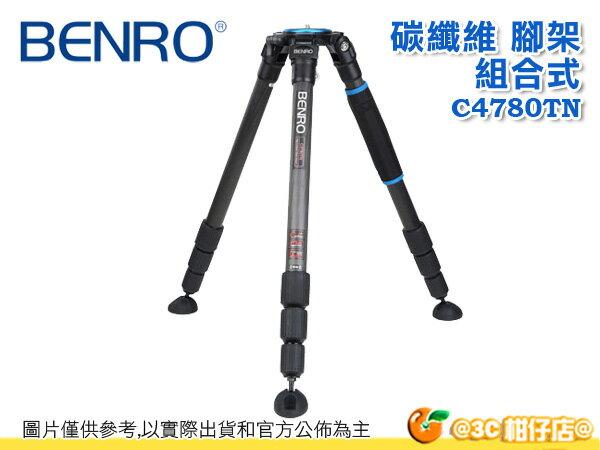 百諾 BENRO C4780TN 碳纖維 三腳架 式 輕量 攝影 望遠 載重25KG 六年