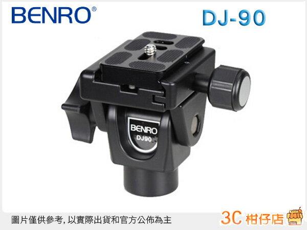 百諾 BENRO 單腳架專用 雲台 DJ-90 DJ90 勝興公司貨 承重2.5kg  另有DJ80 GH3 GH2