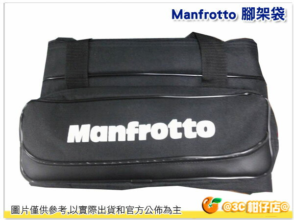 義大利 Manfrotto 055/144 腳架袋 055CXPRO3  055XPROB CXPRO4 055XDB 055CX3