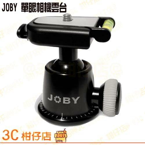 JOBY Ballhead for SLR-Zoom 單眼相機雲台 單眼雲台 立福公司貨 金剛爪 勾樂拍 系列可用