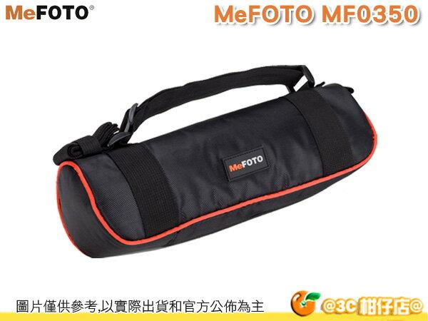 MeFOTO MF0350 原廠 腳架袋 勝興 公司貨