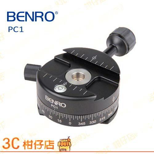 百諾 BENRO PC1 PC-1 鎂合金快拆板全景雲台 承重8kg 適合全景拍攝使用 搭LB系列鏡頭支架