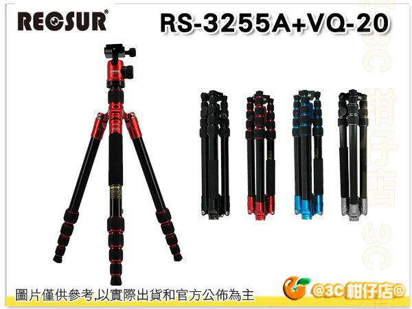 RECSUR 銳攝 RS-3255A+VQ-20 五節反折式鋁合金腳架 RS3255A VQ20 公司貨