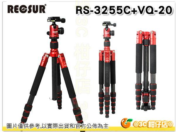 RECSUR 銳攝 RS-3255C+VQ-20 五節反折碳纖維腳架 RS3255C VQ20 公司貨 台腳5號