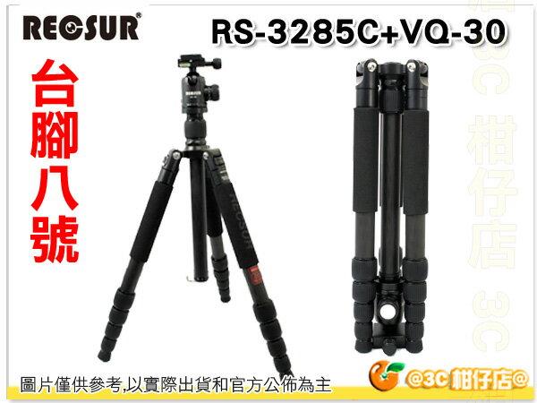 RECSUR 銳攝 RS-3285C+VQ-30 五節反折式碳纖維腳架 RS3285C VQ30 公司貨 台腳八號 載重14KG