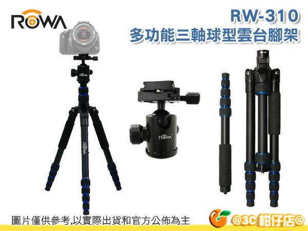 樂華 ROWA RW-310 多功能三軸球型雲台腳架 摺疊 鋁合金 承重15KG 球型雲台 單腳架 - 限時優惠好康折扣