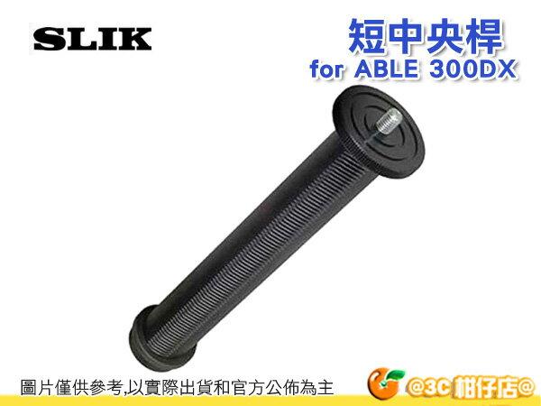 日本 SLIK 短中央桿 鋁鎂鈦合金 單眼 立福公司貨 適用 ABLE 300DX 腳架 - 限時優惠好康折扣