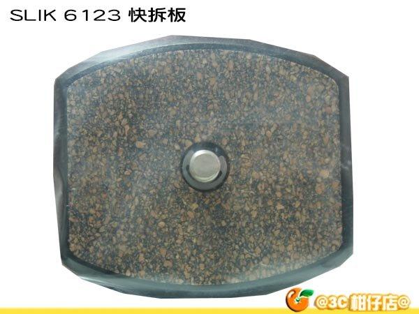 日本 SLIK 6123 腳架快拆板 適用DX系列 300DX 330DX 340DX 500DX