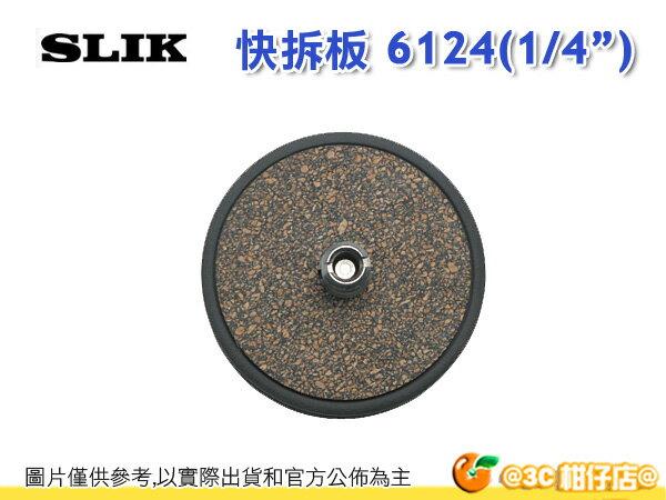 """日本 SLIK 6124 (1/4"""") 腳架快拆板 快板 立福公司貨 適用 PRO 700DX 腳架"""