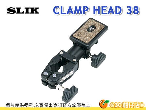 日本 SLIK CLAMP HEAD 38 夾臂雲台 低角度 管徑28~38mm 單眼 立福公司貨 - 限時優惠好康折扣